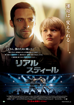 映画『リアル・スティール』ポスターcDreamWorks II Distribution Co. LLC.All Rights Reserved.