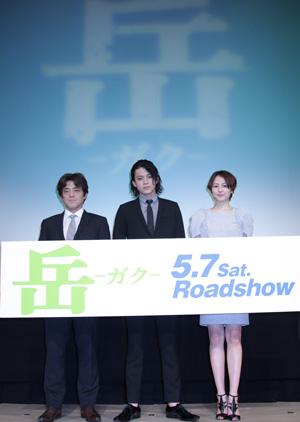 5/7公開の映画『岳 -ガク-』舞台あいさつにて。(左より)片山監督、小栗、長澤 cJulie Minami