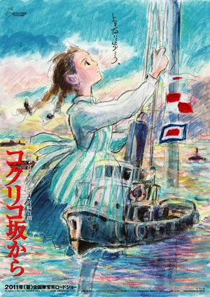 宮崎駿監督が描いたという、ジブリ最新作『コクリコ坂から』のポスターc 2011 高橋千鶴・佐山哲郎・GNDHDDT