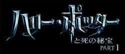 US発『ハリー・ポッターと死の秘宝』最新予告編が2010年9月22日に登場!