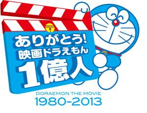 『映画ドラえもん』シリーズ累計動員数1億人突破記念書き下ろしイラストロゴ