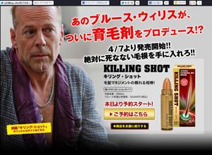 電撃発表!ブルース・ウィリスが育毛剤「キリング・ショット」をプロデュース