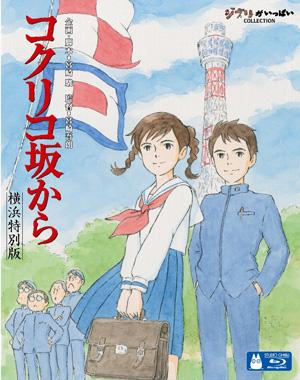 映画『コクリコ坂から』DVD発売記念で美術展を開催c2011高橋千鶴・佐山哲郎・GNDHDDT