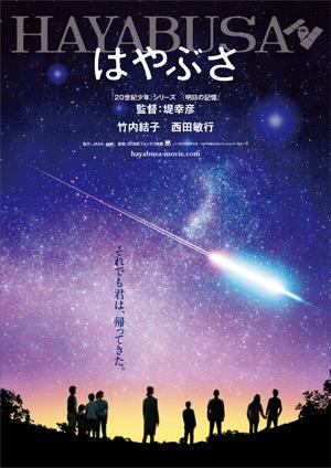20世紀フォックス映画が、竹内結子主演で映画化!(C)2011『はやぶさ/HAYABUSA』フィルムパートナーズ