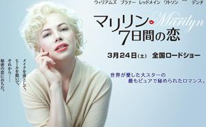 映画『マリリン 7日間の恋』公式サイトより