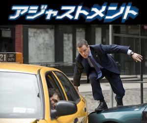 マット・デイモン主演最新作『アジャストメント』の日本公開は5月27日c2011 Universal Studios. ALL RIGHTS RESERVED.