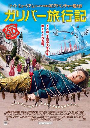 2011年GW公開の映画『ガリバー旅行記』は、『ナイト・ミュージアム』のような娯楽作か?!c2010 Twentieth Century Fox