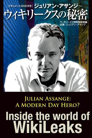 果たして彼は犯罪者なのか、それとも正義感あふれるジャーナリストなのか。cBLOW WHISTLE BLOW FILMS in association with DDOS Attack Media 2010-2011