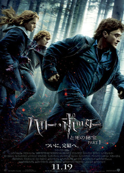 c2010 WARNER BROS. ENTERTAINMENT INC. HARRY POTTER PUBLISHING RIGHTS c J.K.R.  HARRY POTTER CHARACTERS, NAMES AND RELATED INDICIA ARE TRADEMARKS OF AND c WARNER BROS. ENT. ALL RIGHTS RESERVED