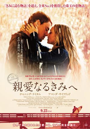 今秋オススメの恋愛映画『親愛なるきみへ』ポスター©2010 DEAR JOHN, LLC. All rights reserved.