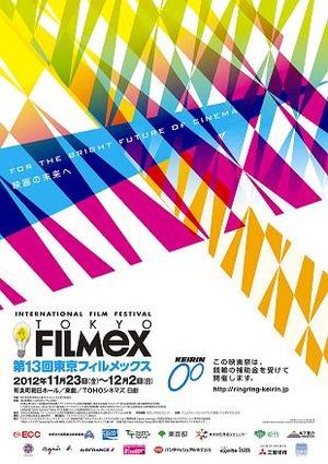 第13回東京フィルメックスは生きるための糧となる力強い映画を上映