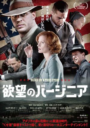 トム・ハーディ×ジェシカ・チャステインのラブシーンもある映画『欲望のバージニア(原題=LAWLESS)』