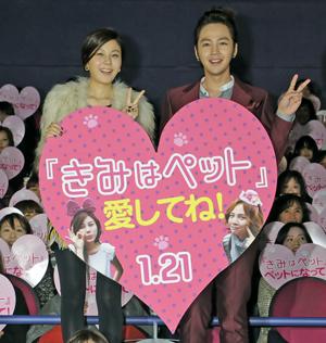 チャン・グンソク「愛をもらうため愛嬌ふりまきます!」/映画『きみはペット』舞台挨拶