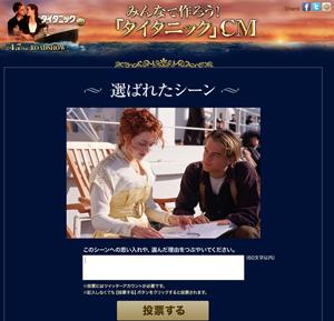映画『タイタニック 3D』国民投票でテレビCMを作るキャンペーン実施!