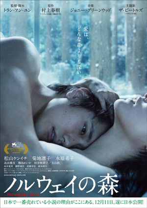 抒情詩映画『ノルウェイの森』c2010「ノルウェイの森」村上春樹/アスミック・エース、フジテレビジョン