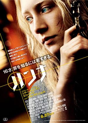 美少女主演!映画『ハンナ』(8/27公開)劇場鑑賞券15組30名様にプレゼント .