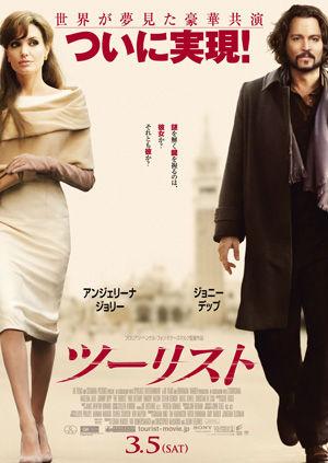 映画『ツーリスト』ポスター。超豪華な来日ジャパンプレミアになることでしょう!