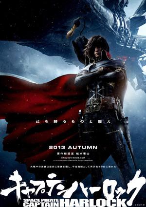 映画『キャプテンハーロック』2013秋リブート!