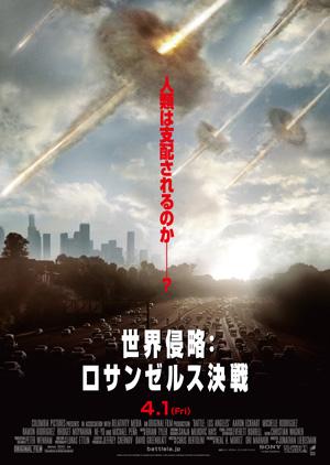 4月1日公開の映画『世界侵略:ロサンゼルス決戦』より。現在、同作試写会プレゼントを行っております。ご応募締切は3月17日です