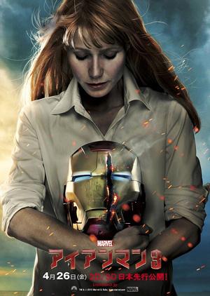 『アイアンマン3』キャラクターポスター