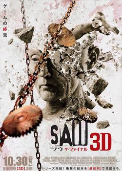 有終の美を飾った『ソウ ザ・ファイナル 3D』c2010 Lions Gate Films Inc.All Rights Reserved.