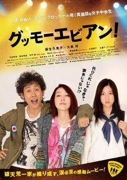麻生久美子と大泉洋の破天荒一家を描く映画『グッモーエビアン!』ポスター