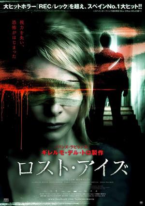 映画『ロスト・アイズ』ポスターc Rodar y Rodar Cine y Television, S.L / A3 Films, 2010