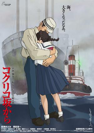 映画『コクリコ坂から』、宮崎駿の発案で第2弾ポスターを発表(c)2011 高橋千鶴・佐山哲郎・ GNDHDDT