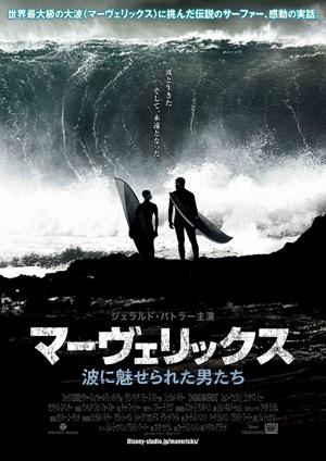 夭折の天才サーファーを描く『マーヴェリックス/波に魅せられた男たち』ポスター