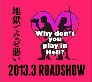 映画『地獄でなぜ悪い』は園子温監督初のアクションエンタメ