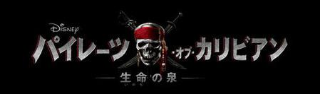 『パイレーツ・オブ・カリビアン/生命(いのち)の泉』は、2011年5月20日[金]全世界同時公開