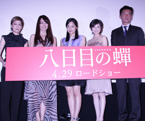 映画『八日目の?』の完成披露試写会にて、左から中島、森口、井上、永作、監督cJulie Minami
