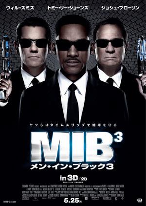 映画『メン・イン・ブラック3』が5月25日[土]日米同時公開!