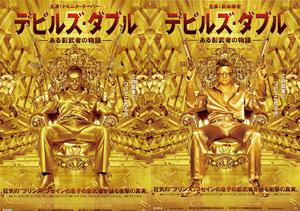 ポスターも影武者化?! 本作のポスターと、武田修宏さん全身ゴールドポスター