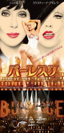 歌姫、クリスティーナ・アギレラが女優として初出演する話題の映画『バーレスク』