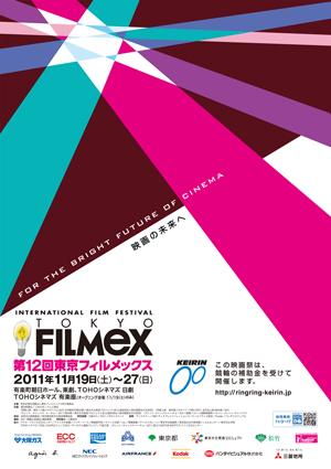 11月19日、第12回東京フィルメックス開幕。