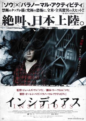 第2の『ソウ』か?! 映画『インシディアス』8月27日に日本公開