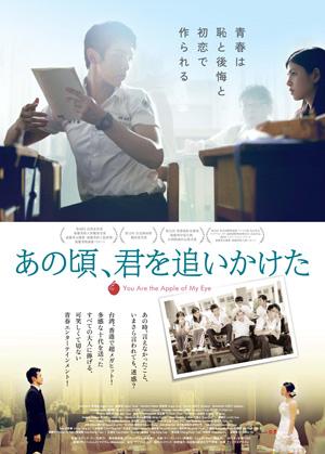 台湾発、社会現象を巻き起こした映画『あの頃、君を追いかけた』日本公開決定