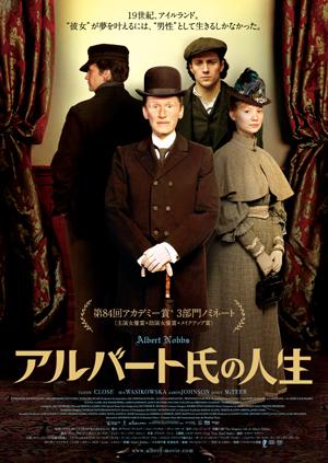 大女優グレン・クローズが映画『アルバート氏の人生』に女優生命をかけた理由