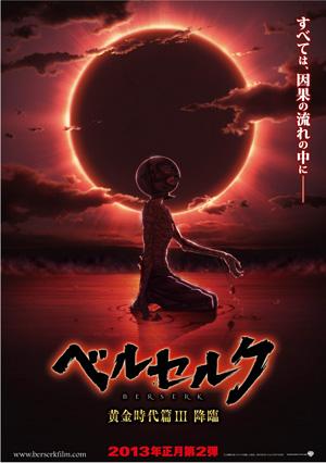 映画『ベルセルク 黄金時代篇Ⅲ 降臨』先行ポスター解禁