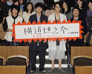 高良健吾、綾野剛が大学生にアドバイス!映画『横道世之介』トークイベント実施