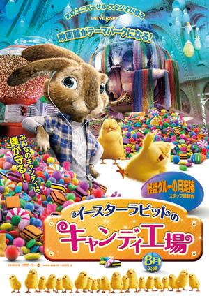 8月公開の映画『イースターラビットのキャンディ工場』cポスター 2011 Universal Studios. ALL RIGHTS RESERVED.