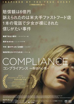 映画『コンプライアンス 服従の心理』/盲点をつき権力に服従させるには?