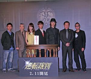 成宮寛貴、アロマ系の三池監督にビックリ&ドキドキ!/映画『逆転裁判』完成イベント