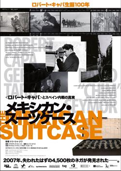 映画『メキシカン・スーツケース <ロバート・キャパ>とスペイン内戦の真実』日本公開決定!