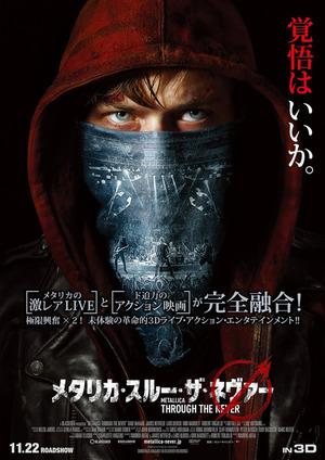 『メタリカ・スルー・ザ・ネヴァー』日本版ポスター