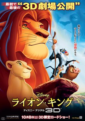 映画『ライオン・キング/ディズニー デジタル 3D』初登場で首位に!c Disney