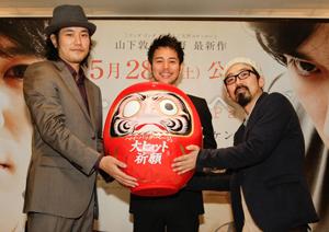 大ヒット祈願したダルマを抱える松山ケンイチ(左)、妻夫木聡(中央)と山下監督。映画『マイ・バック・ページ』大阪記者会見にて