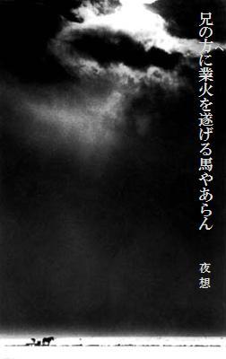 小島一郎(夜).jpg