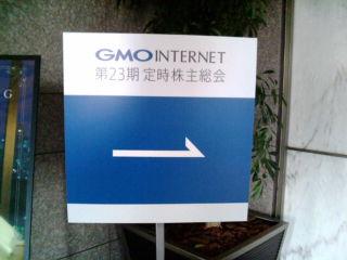 GMO1403231
